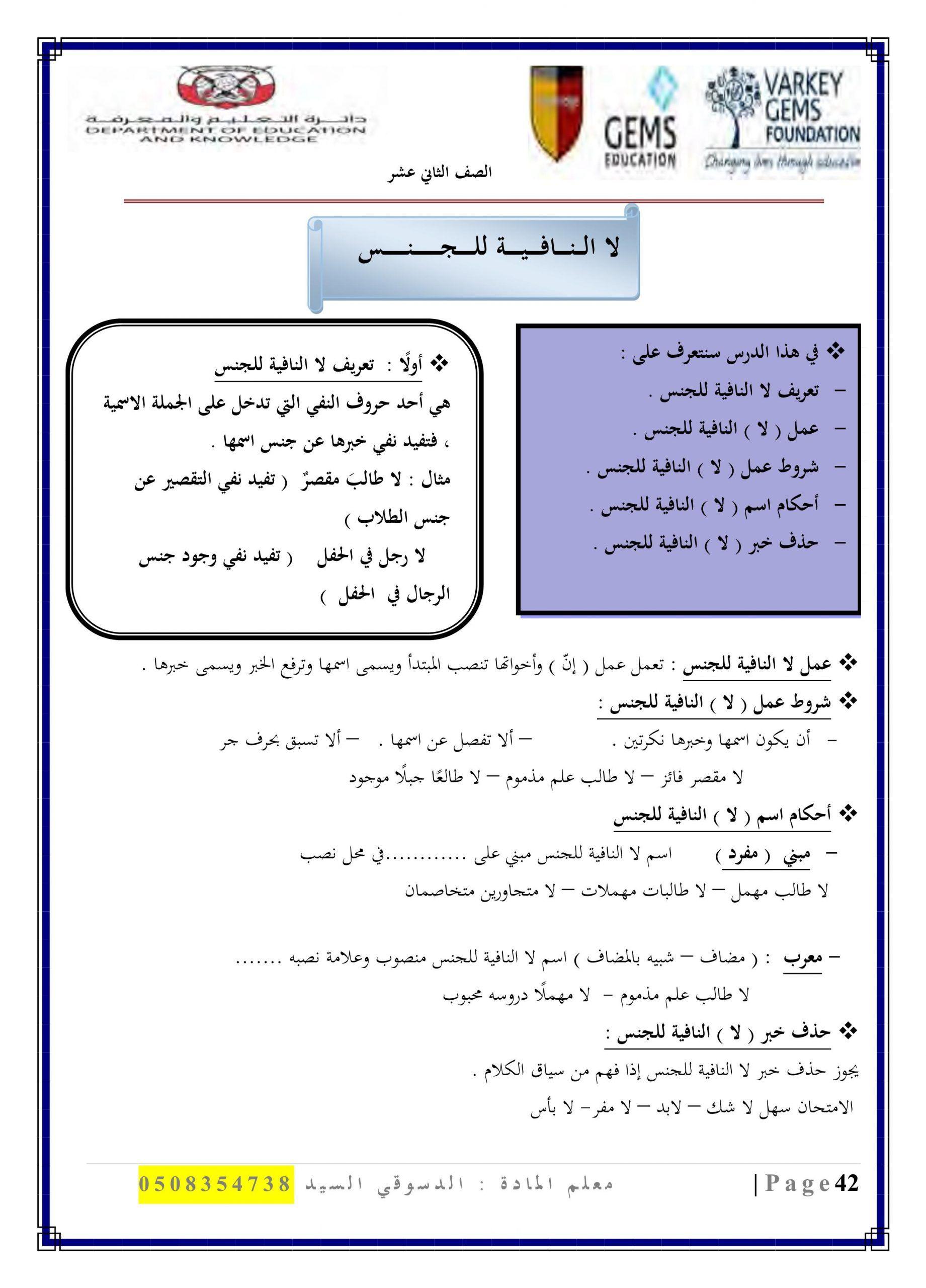 ورقة عمل لا النافية للجنس الصف الثاني عشر مادة اللغة العربية Bullet Journal Foundation Journal