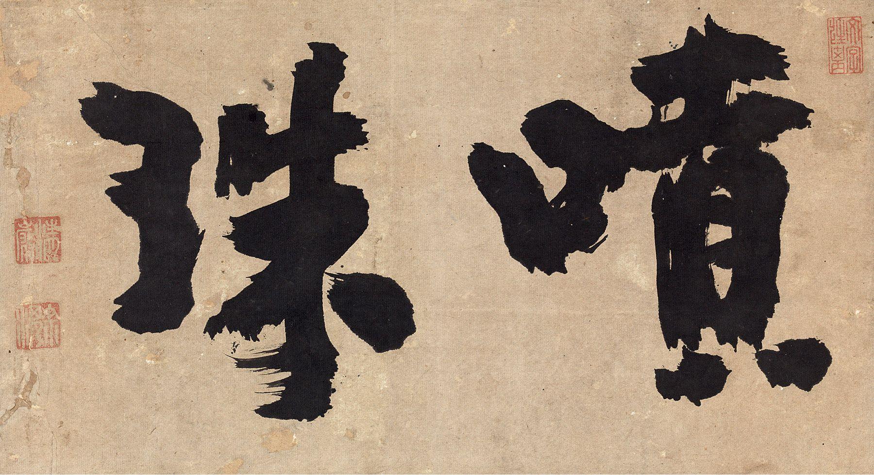 清巌宗渭 ; 1588年から1661年) | Art, Asian art, Caligraphy