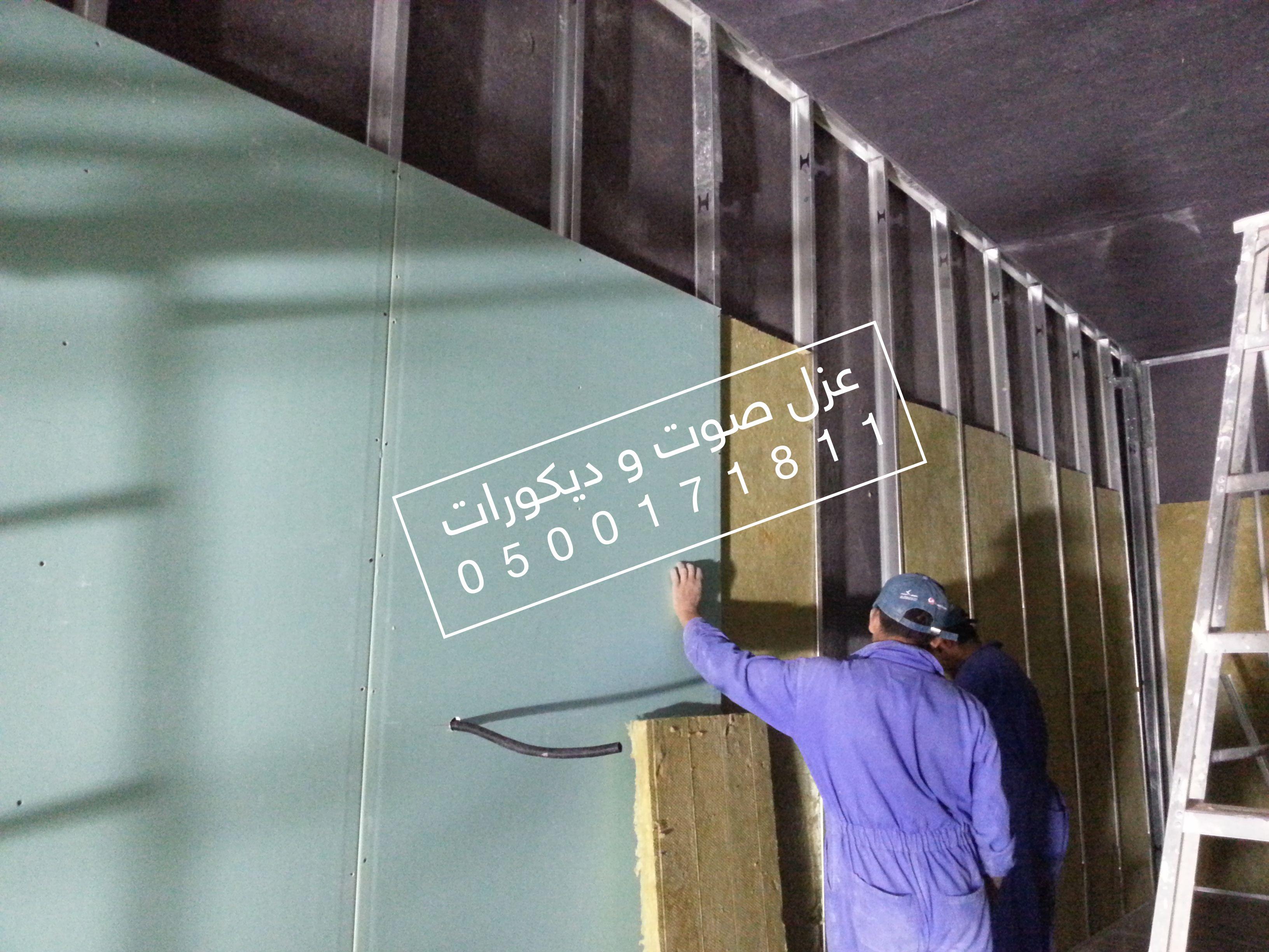 تركيب طبقات العزل الصوتي للجدران Living Room Design Decor Living Room Designs Room Design