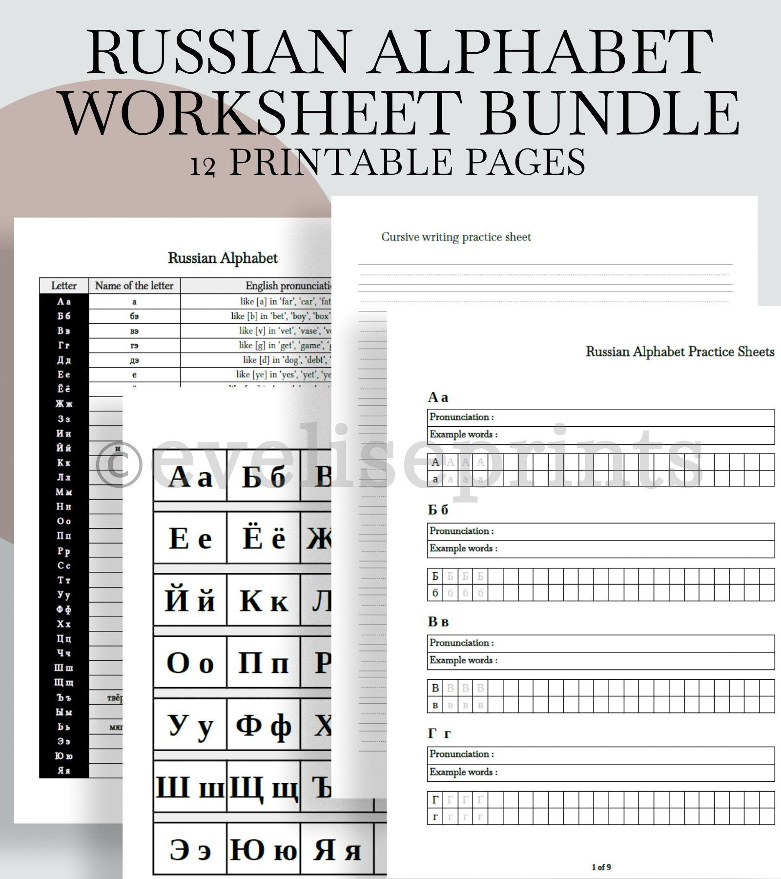 Russian Alphabet Writing Practice Worksheets