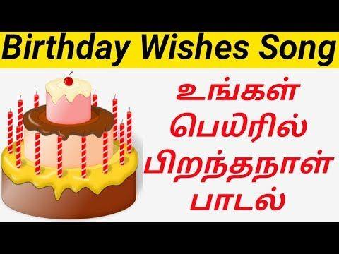 😍 Birthday song in tamil download | Download Neenda Neenda Kalam