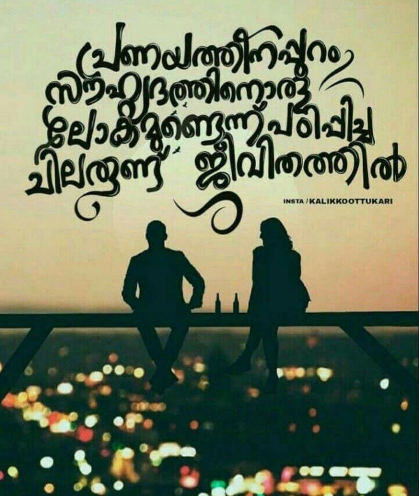 Athul Mwon Braaanthan Good Thoughts Malayalam Quotes