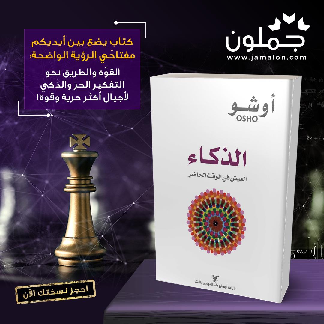 كتاب الذكاء العيش في الوقت الحاضر Cursed Child Book Book Cover Children Book Cover