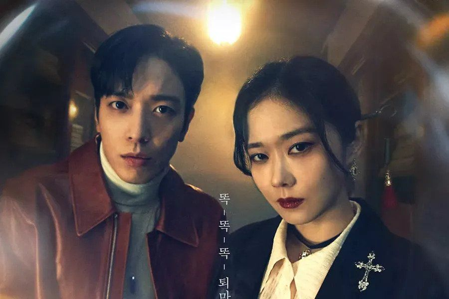 "Jang Nara And CNBLUE's Jung Yong Hwa Knocks At The Door In Poster For ""Sell Your Haunted House"""