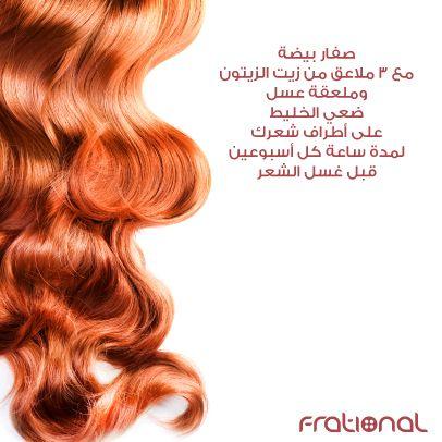 لمعالجة أطراف الشعر المقصف استخدمي هذا الخليط جمالك جمال شعر فراشنال Hair Care Hair Pretty
