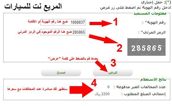 استعلام عن المخالفات برقم اللوحة في السعودية بالتفصيل New View Map Projects