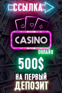 Русские онлайн казино с бездепозитным бонусом за регистрацию рулетка видеочат смотреть онлайн
