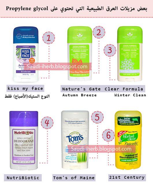 مزيلات العرق الضارة تحتوي على Propylene Glycol Beauty Skin Care Routine Safe Deodorant Deodorant