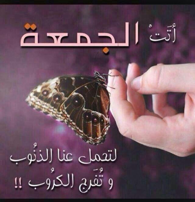 16aba6635414a7620ec6597721d5df42 Jpg 640 666 Jumma Mubarak Quotes Blessed Friday Jumma Mubarak