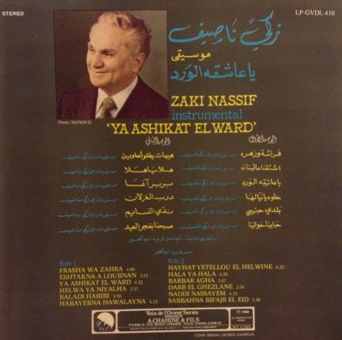 زكي ناصيف أجمل الأغاني ألبوم ياعاشقة الورد Egyptian Actress Vinyl Olds