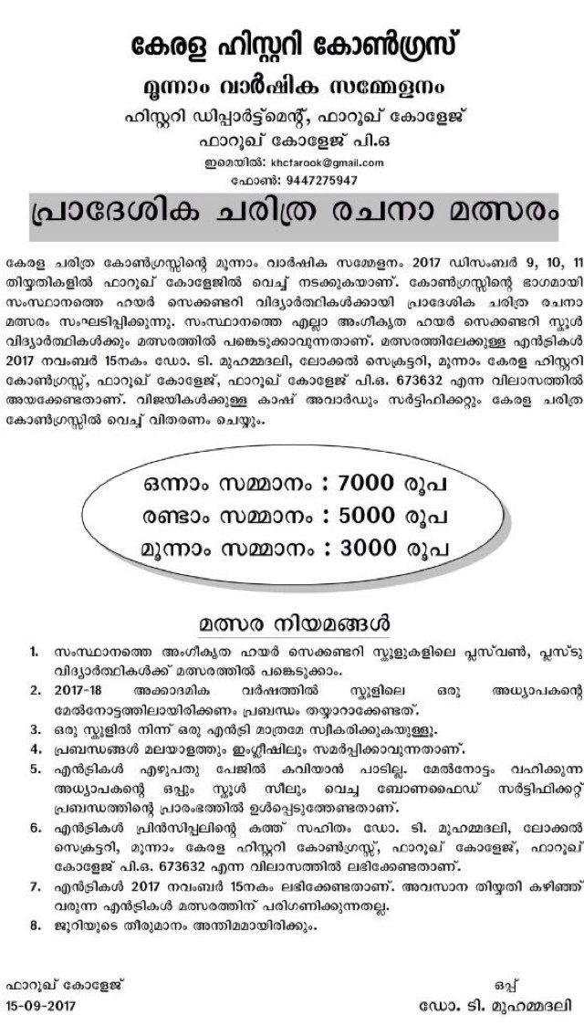 Local History Writing Competition for Higher secondary students in