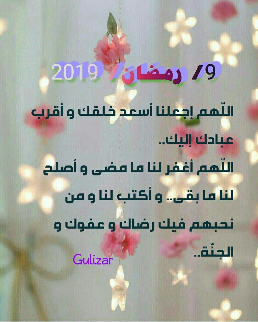 9 رمضان 2019 الل هم إجعلنا أسعد خلقك و أقرب عبادك إليك الل هم أغفر لنا ما مضى و أصلح لنا ما بقى و أكتب لنا و Ramadan Live Lokai Bracelet Lokai Bracelet