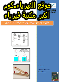 حل دليل التجارب العملية فيزياء ثاني ثانوي الفصل الدراسي الاول pdf برابط  مباشر | Bibliotheque