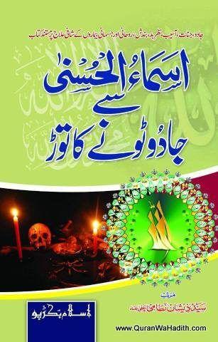 Ul husna book pdf asma