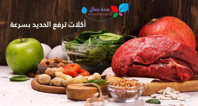 أكلات ترفع الحديد بسرعة اسباب واعراض نقص الحديد وكيف يمكن علاج فقر الدم Sehajmal Food Cooking Diet And Nutrition