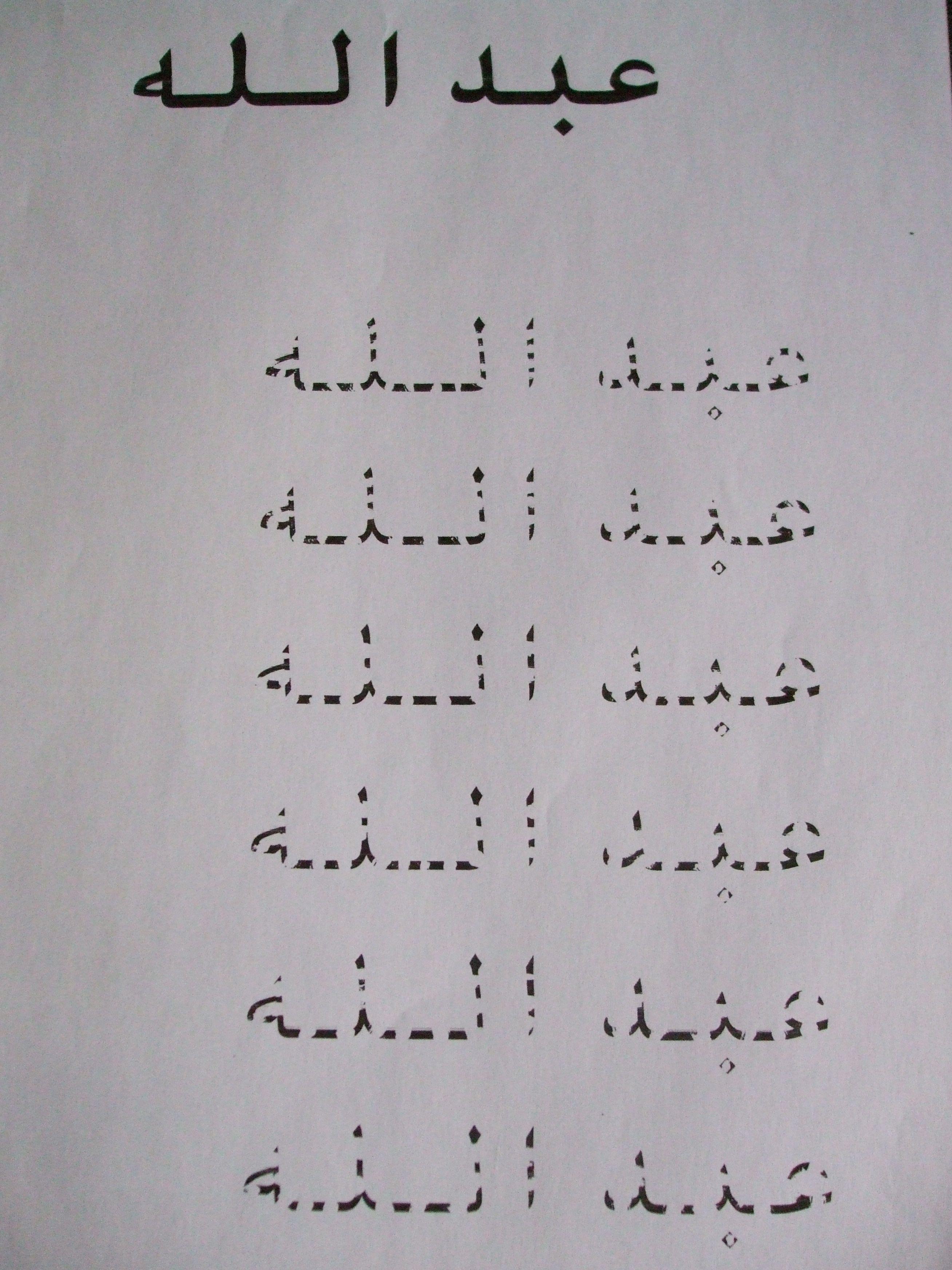 Apprendre  écrire les lettres détachées source image webarabic Vous pourrez trouver ici