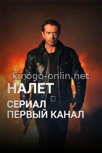 Сериал Налет 1 2 3 4 серия на нтв 2016 все серии смотреть ...