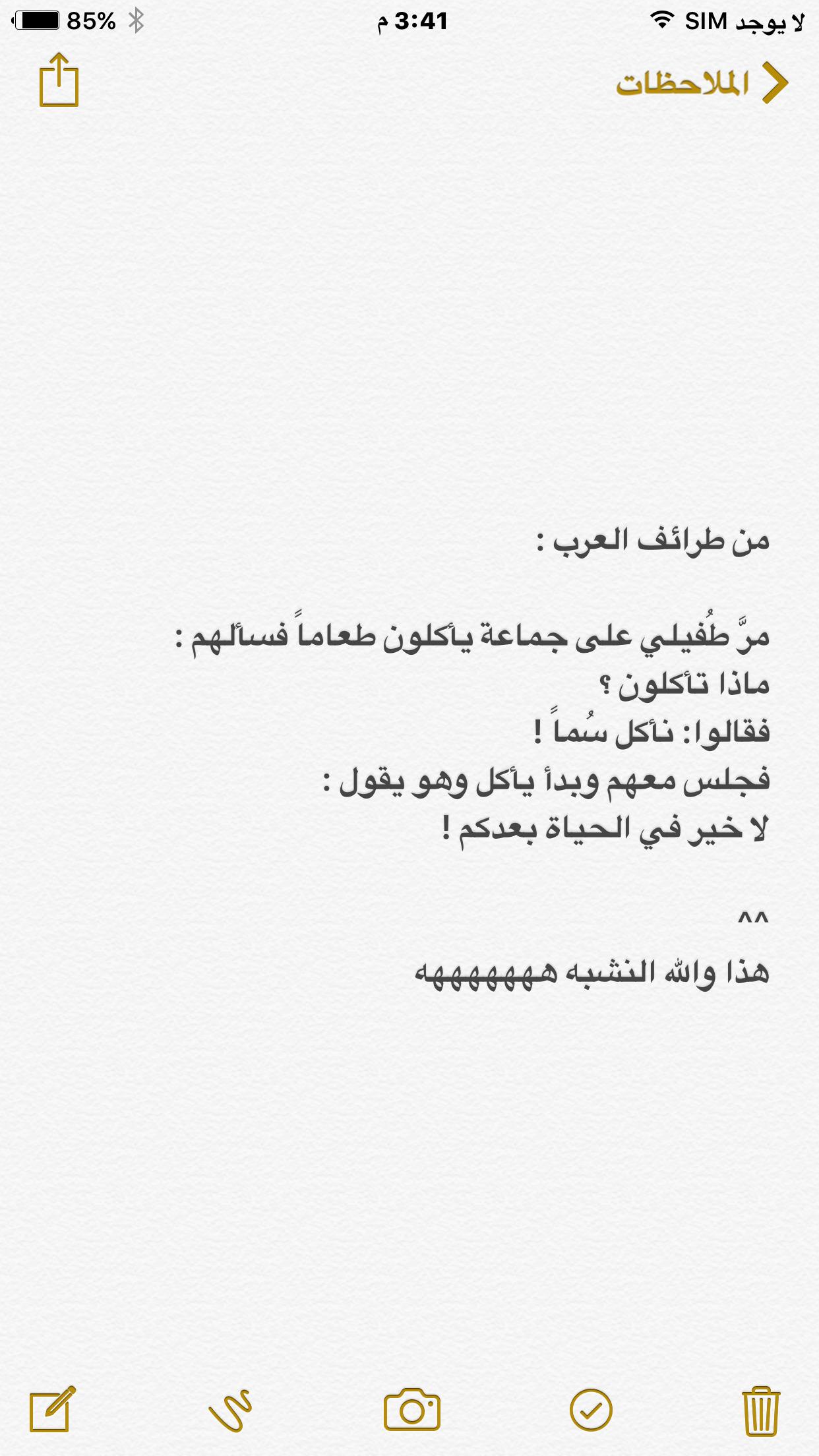 من طرائف العرب Arabic Funny Arabic Words Words