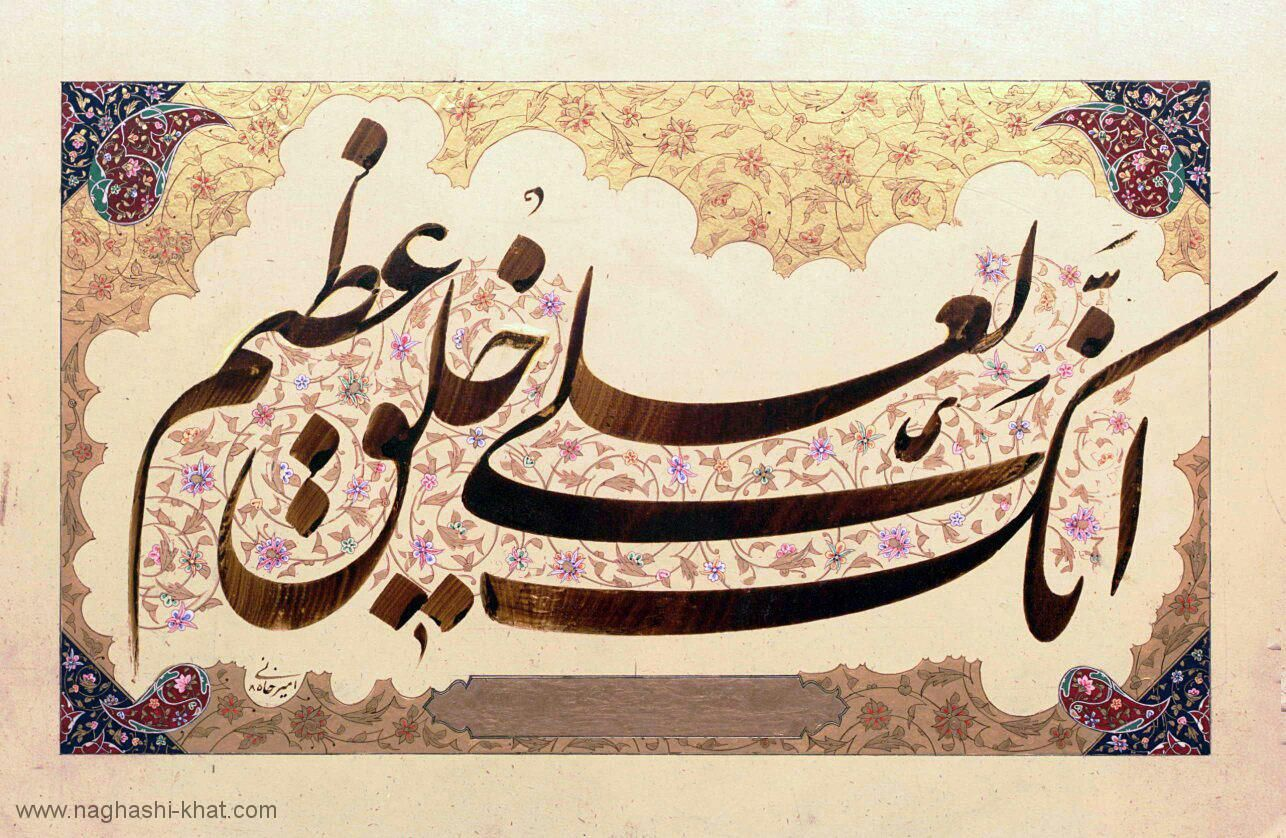 Pin By بسم الله الرحمن الرحيم On مخطوطات اسلامية Islamic Calligraphy Painting Arabic Calligraphy Design Islamic Calligraphy