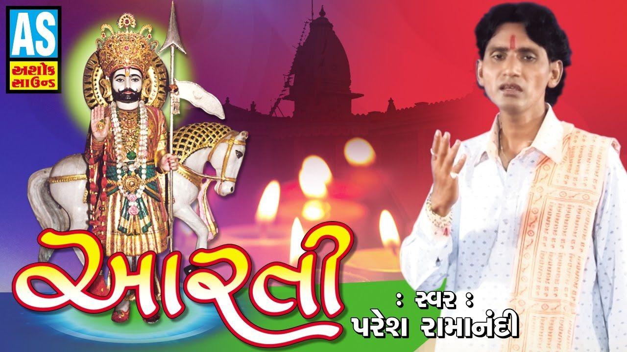 Ramadhani Naiya Mari Par Lagavo • Ramdevpir Aarti • Best