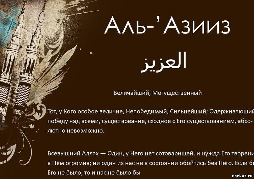 Pin Ot Polzovatelya Alimuha Na Doske Islam Ayaty Molitvy Religiya