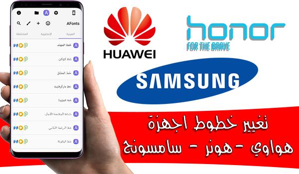 طريقة تغيير خطوط الاندرويد 9 باي و 8 اوريو لاجهزة هواوي و اجهزة هونر بدون روت Samsung Change Personal Care