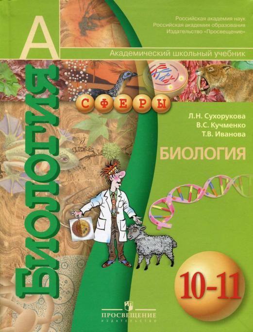 Учебник онлайн биология 10 класс сонин