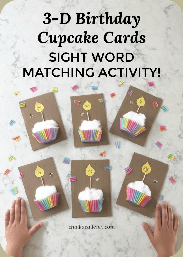 Birthday Cupcake Cards Diy Sight Word Matching Activity Birthday Cards Diy Birthday Card Craft Happy Birthday Cards Diy