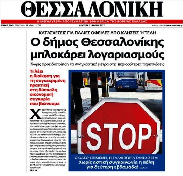 ΒΡΟΧΗ ΚΑΤΑΣΧΕΣΕΩΝ ΑΠΟ ΤΟΝ ΔΗΜΟ ΘΕΣΣΑΛΟΝΙΚΗΣ !!!  http://www.kinima-ypervasi.gr/2017/05/blog-post_404.html  #Υπερβαση #Greece #Thessaloniki