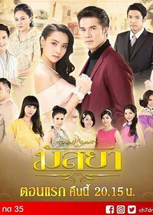 Mussaya | Thai Lakorns I've Watched in 2019 | Thai drama, Drama