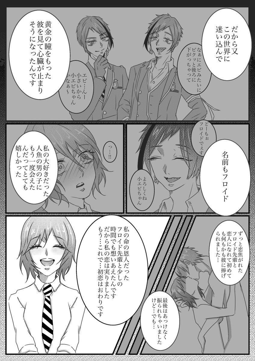 漫画 イド