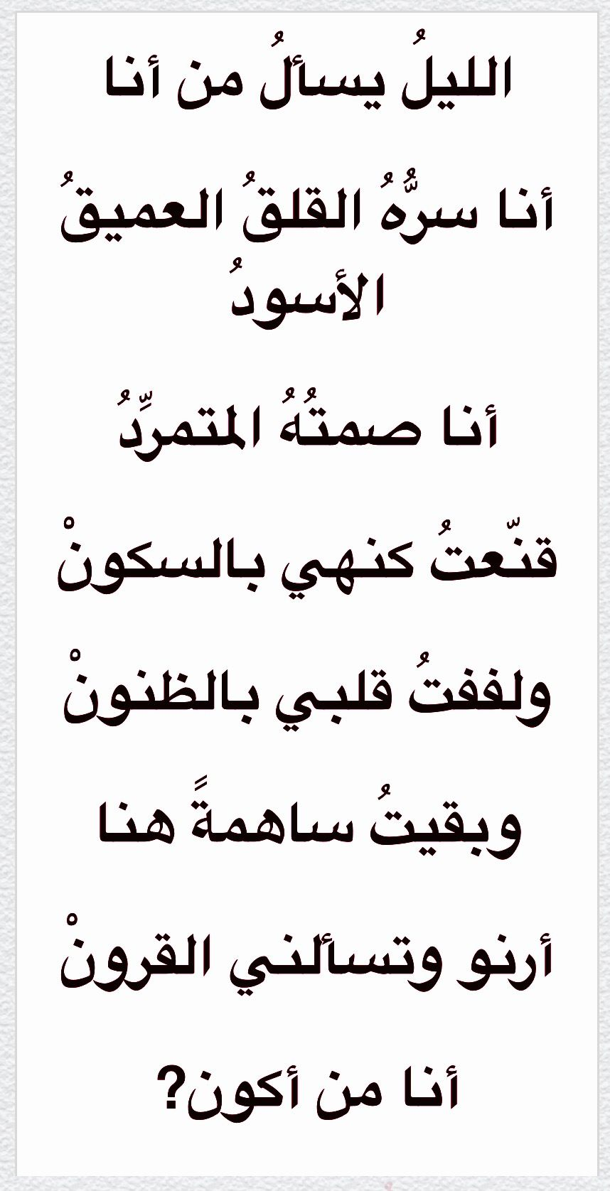 Desertrose الليل يسأل من أنا نازك الملائكة Quotes Arabic Quotes Words