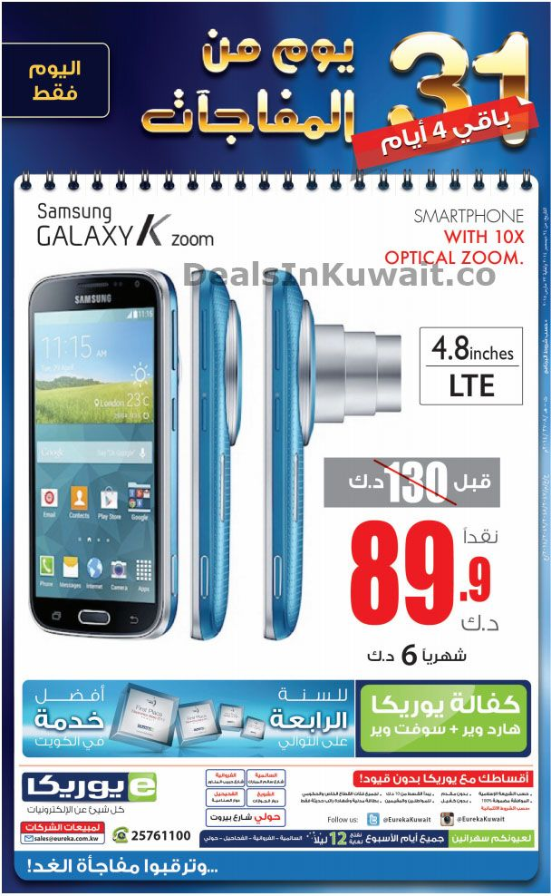 Eureka Kuwait: Samsung Galaxy K Zoom for KD 89 9 – 28 December 2014