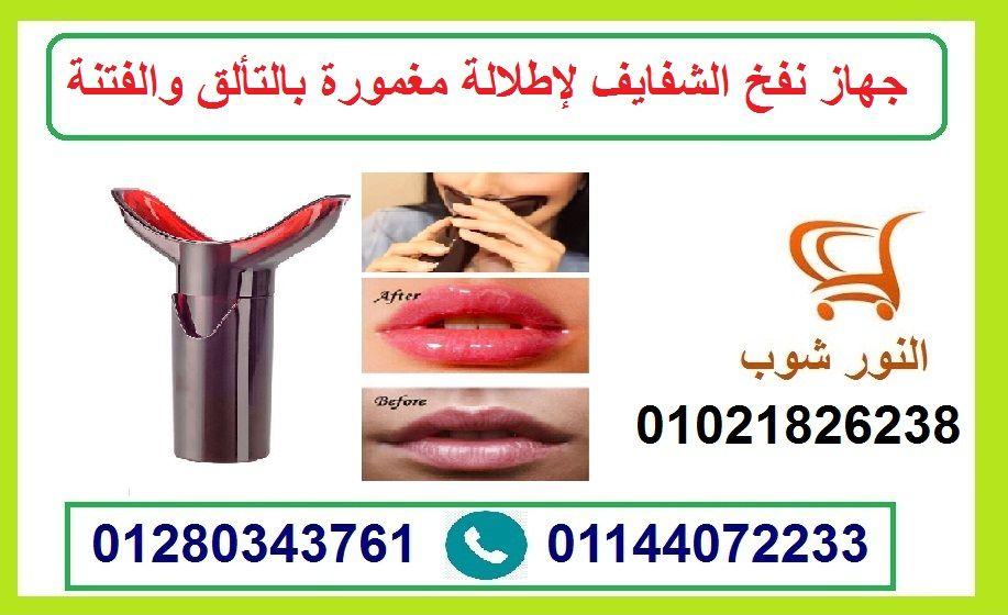 جهاز نفخ الشفايف لإطلالة مغمورة بالتألق والفتنة Lipstick Beauty