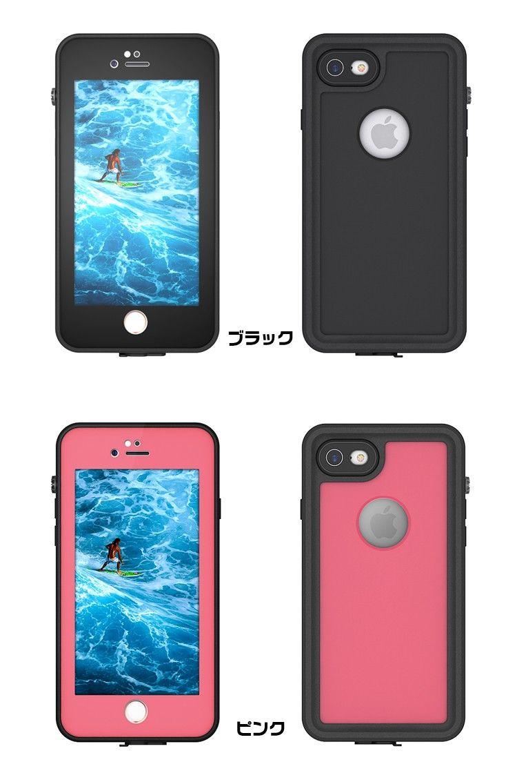 iphone8 防水ケース iphone7 ケース 防水 防塵 防雪 iphone7 plus iphone8