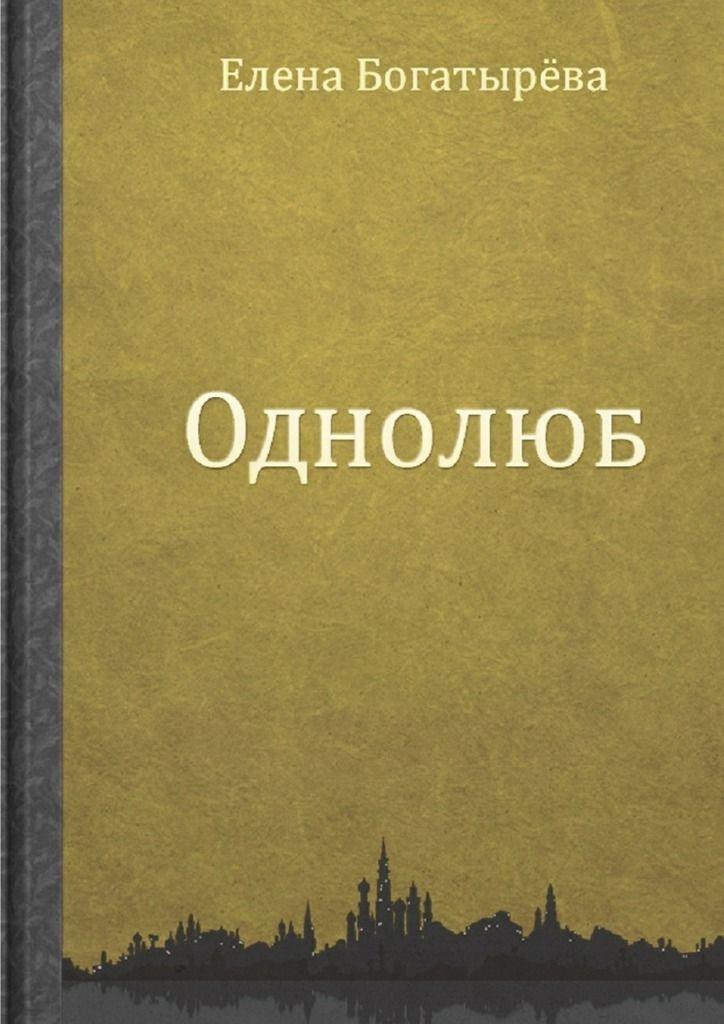 Скачать книги елены богатыревой