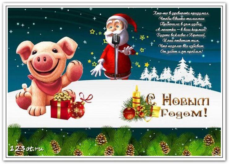 Поздравление с новым годом распечатать открытку 366