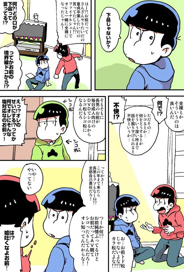 おそ松さん おしゃれまとめの人気アイデア pinterest nami turuoka おそ クロノトリガー おそ松