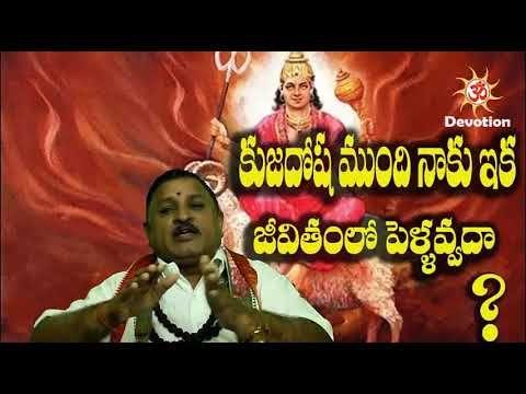 Kuja Dosha Nivarana In Telugu-Kuja Dosham-Nivarana-Kuja