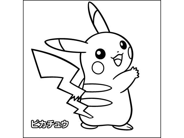 ポケモン 塗り絵 無料 キャラクター