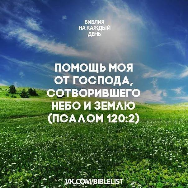 Картинки на каждый день из словом божьим