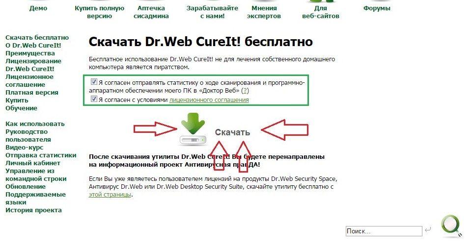 Скачать дистрибутив dr web.