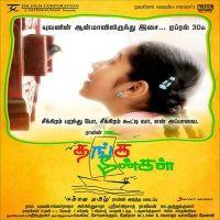 thanga meengal full movie download tamilgun