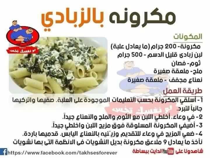 Pin On Pasta Arabic