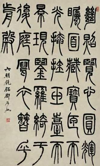 Readchina8 Chinese Calligraphy Calligraphy Artwork Chinese Script