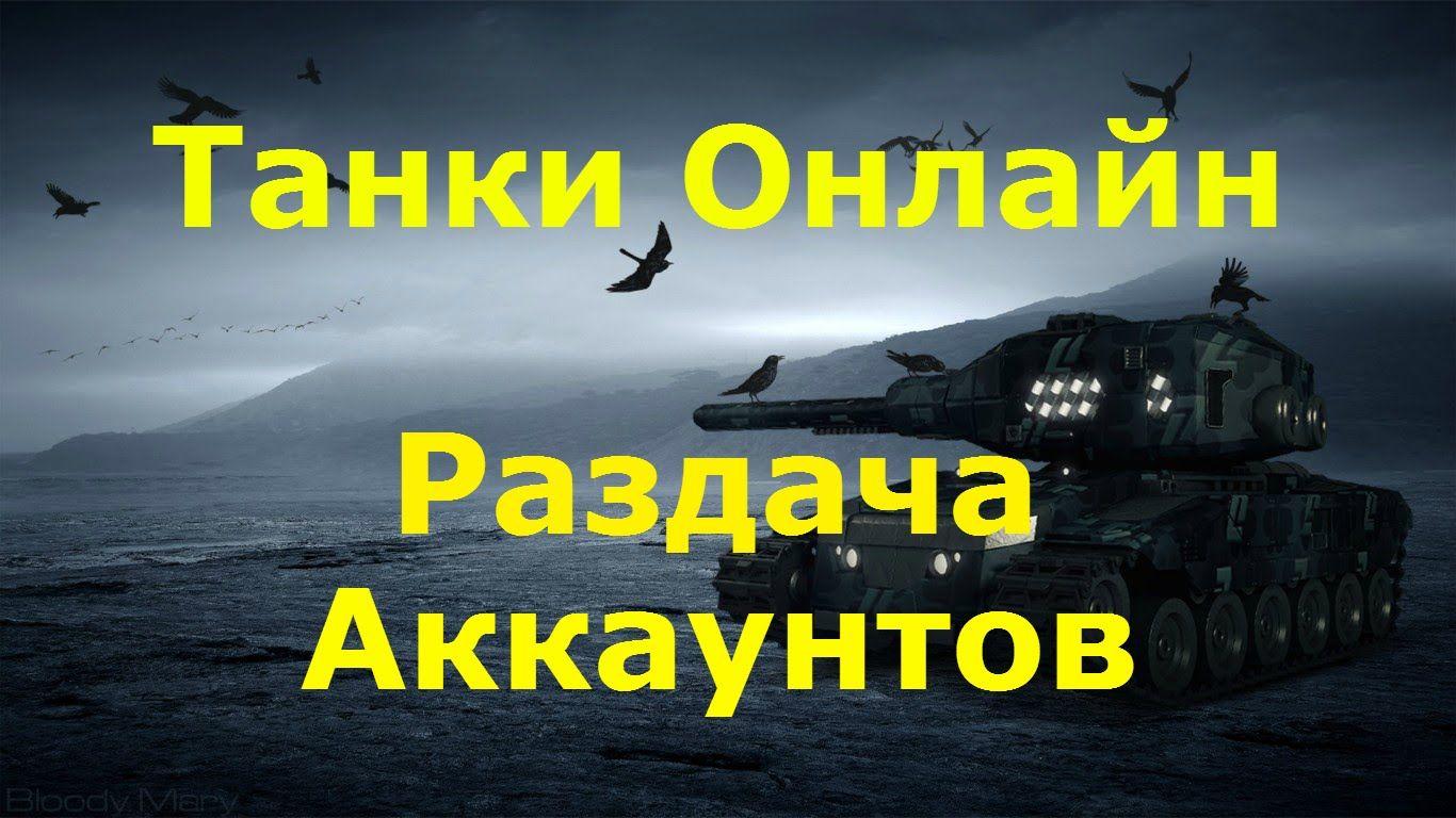 бесплатная раздача аккаунтов танки онлайн  VK