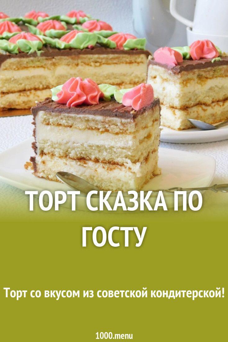 Photo of Торт Сказка по ГОСТу рецепт с фото пошагово и видео