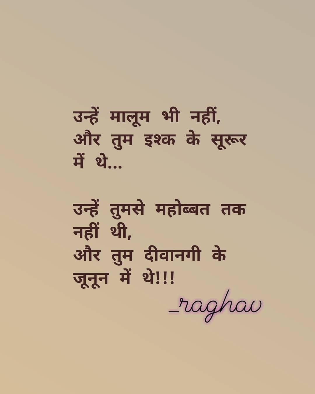 Pin by Rotten Torpedo on Shayri and Poems   Fun quotes ...