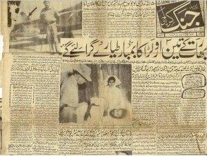 5 -September-1965-Daily-Jang-Karachi - | Timeline Pakistan