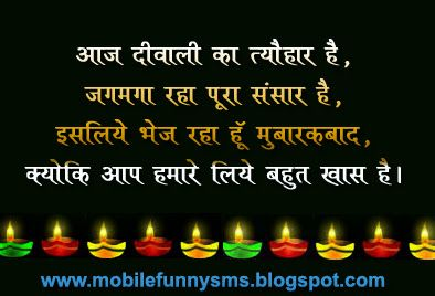 Mobile funny sms diwali jokes diwali wishes msg diwali wishes pics search results for funny happy diwali wallpapers adorable wallpapers m4hsunfo